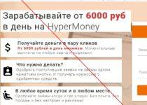 Микрокредитная организация HyperMoney — мошенники! Отзыв