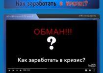Развод от Виктора Ахметова. Отзыв
