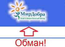Лохотрон фонд «МИР ДОБРА». Отзыв!
