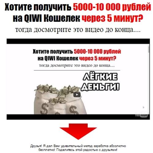 Лохотрон на QIWI-ваучерах от Семена Новикова. Отзыв!