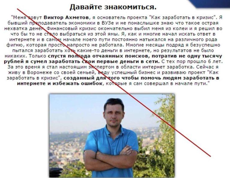 Блог мошенника Виктора Ахметова. Отзыв