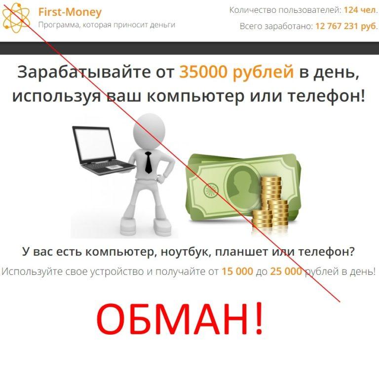 Арсений Печерский и его программа First-Money — лохотрон. Отзыв