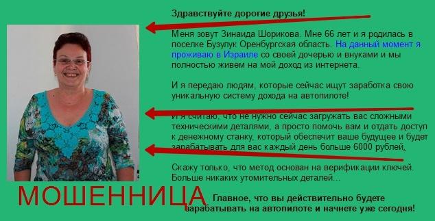 Бизнес с Зинаидой Шориковой — лохотрон. Отзыв