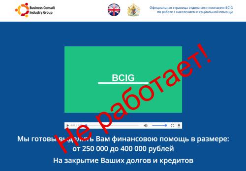 BCIG – финансовая помощь от компании. Отзывы! Обман