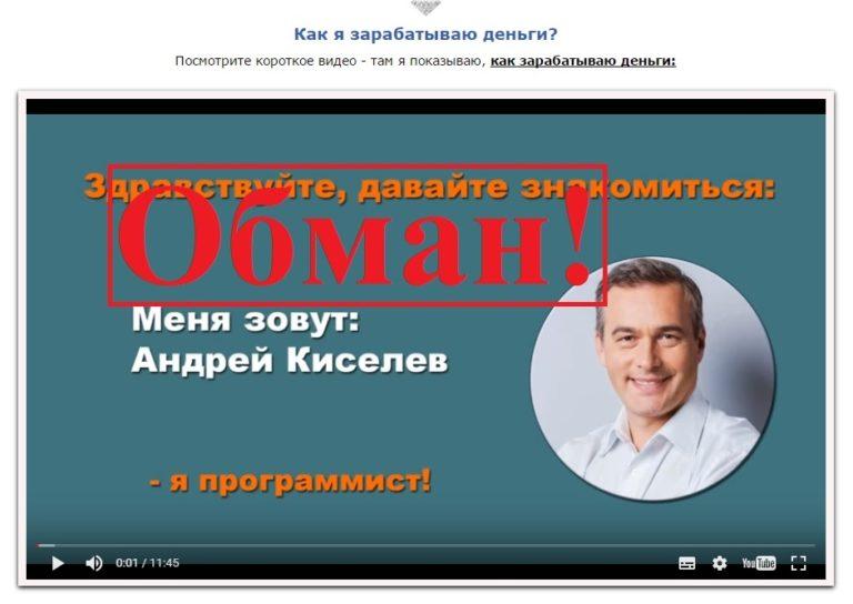 «Авторский метод заработка» от многоликого мошенника Андрея Киселёва. Отзывы