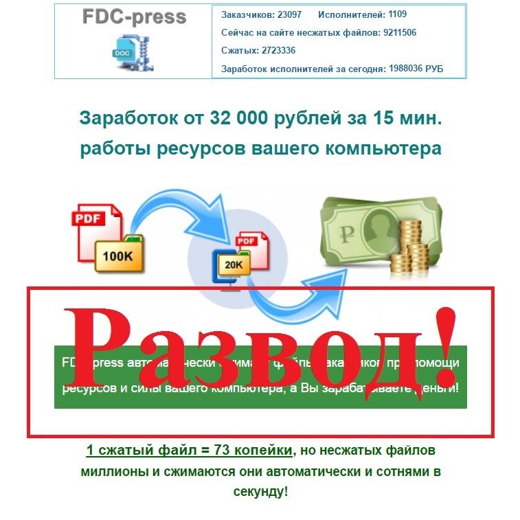 Фальшивый заработок на сжатии файлов. Отзывы об FDC-press