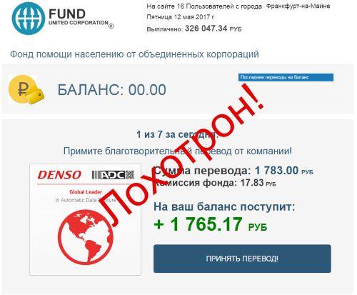 Fund united corporation — фонд помощи населению. Отзывы!