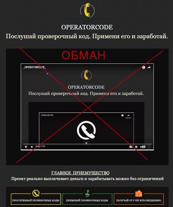 OPERATORCODE от Васильева Дмитрия Константиновича – отзывы. Обман!