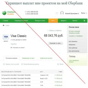 Мошенник Виталий Наумов. Отзыв!
