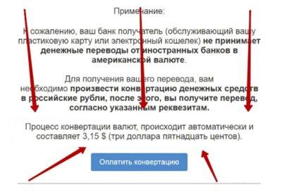 Мошенничество посредством опросов пользователь браузеров. Отзыв