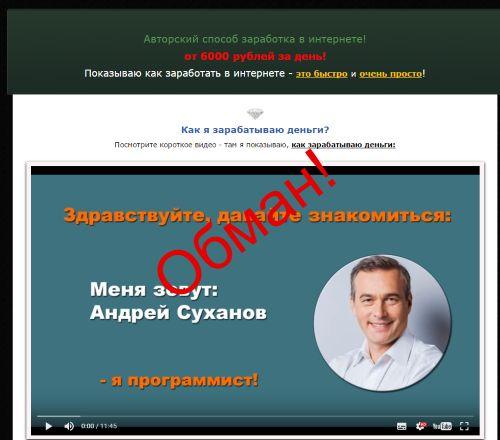 Авторский метод от Андрея Суханова  – отзывы. Многоликий лохотрон!
