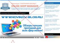 Евгений Новиков и его программа-лохотрон Online-Shop Manager. Отзыв