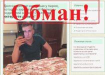 Фальшивый блог Леонида Стриковского с лживыми отзывами о проекте CrownCashBack