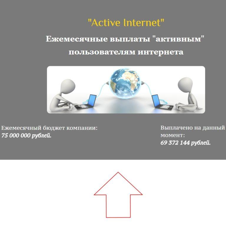 Лохотрон Active Internet . Отзыв!