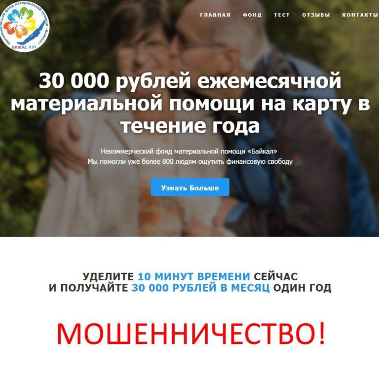 Некоммерческий фонд материальной помощи Байкал. Отзыв о сайте мошенников
