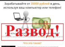 Развод от Арсения Печерского. Обзор и отзывы о программе First-Money, приносящей более 15 000 рублей в день