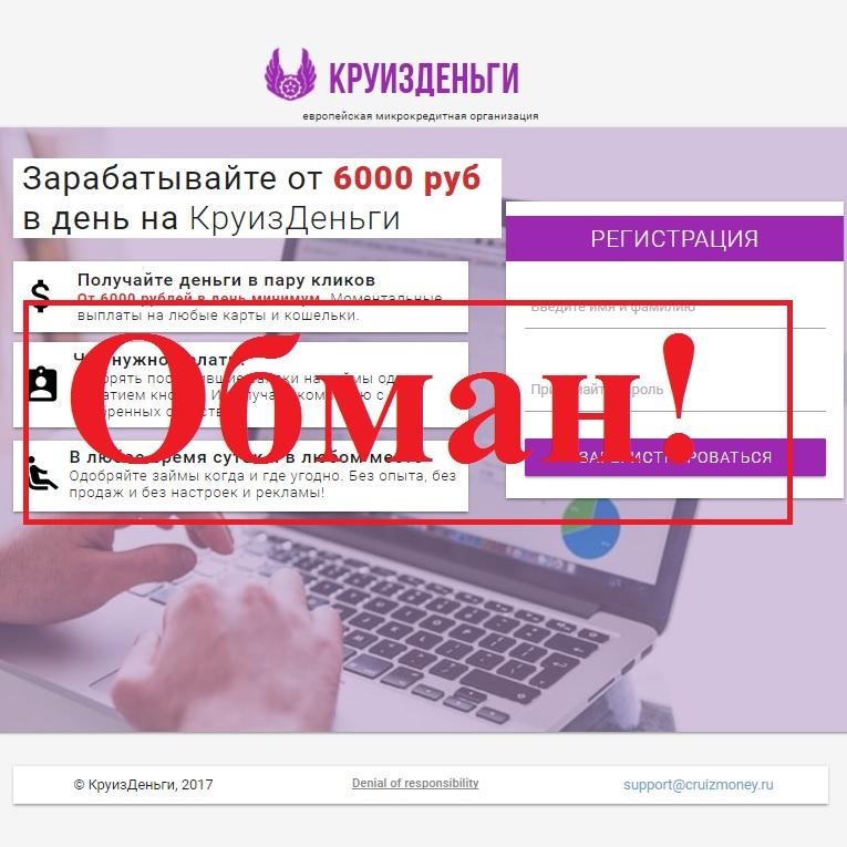 КруизДеньги – фальшивый заработок в сети. Отзывы пользователей