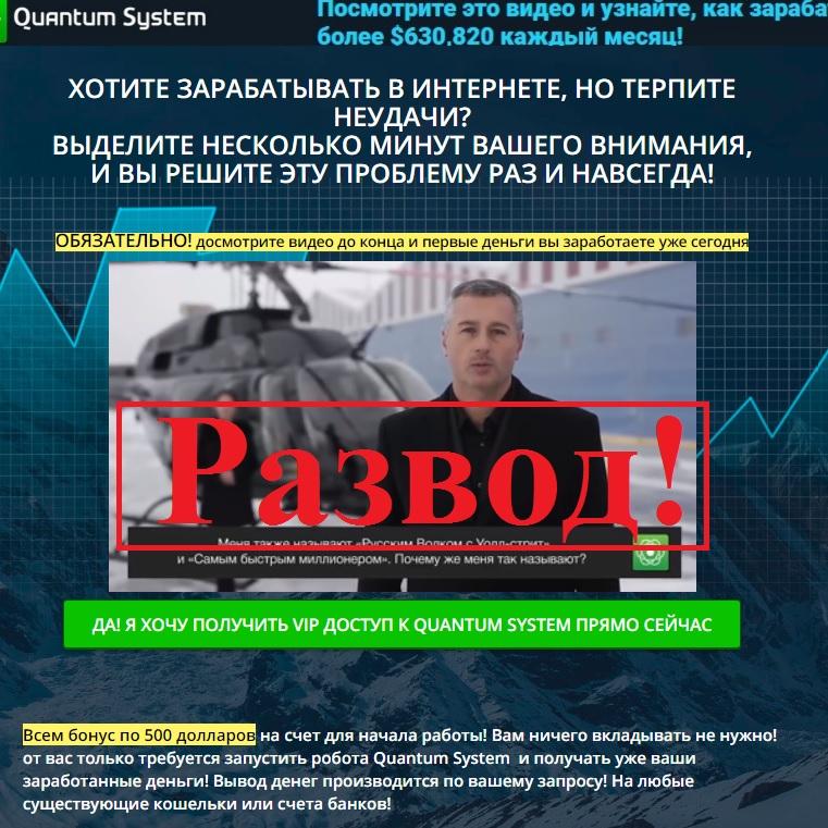 QUANTUM SYSTEM – фальшивый робот от Евгения Абрамова. Отзыв о проекте