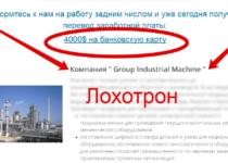 Group Industrial Machine отзывы — обман, несуществующая компания!