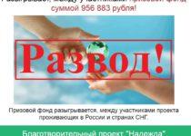 Отзывы о фальшивом благотворительном проекте «Надежда»