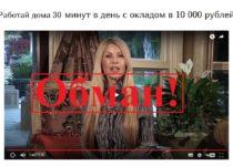Бизнес мечты с Your Home Office – дешёвый обман всего за 70 рублей! Отзывы о проекте