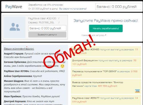 PayWave – заработок на vin списках. Отзывы!