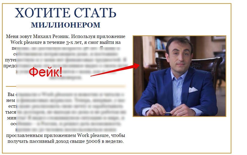 Work pleasure отзывы. Обман от Михаила Резника!
