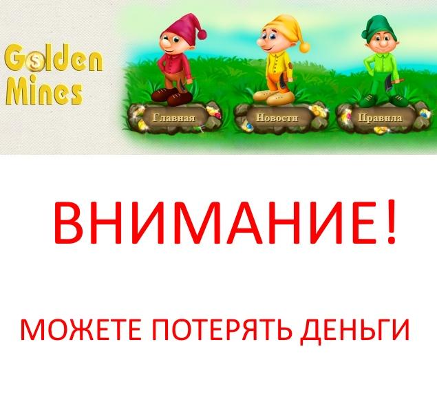 Игра Golden Mines — финансовая пирамида. Отзыв