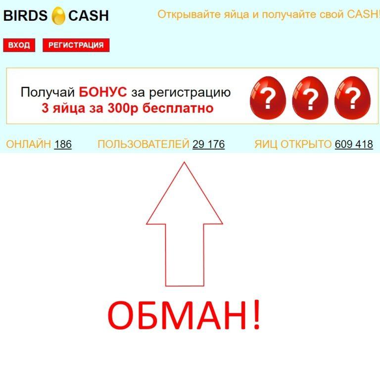 BirdsCash -мошенничество. Отзыв!