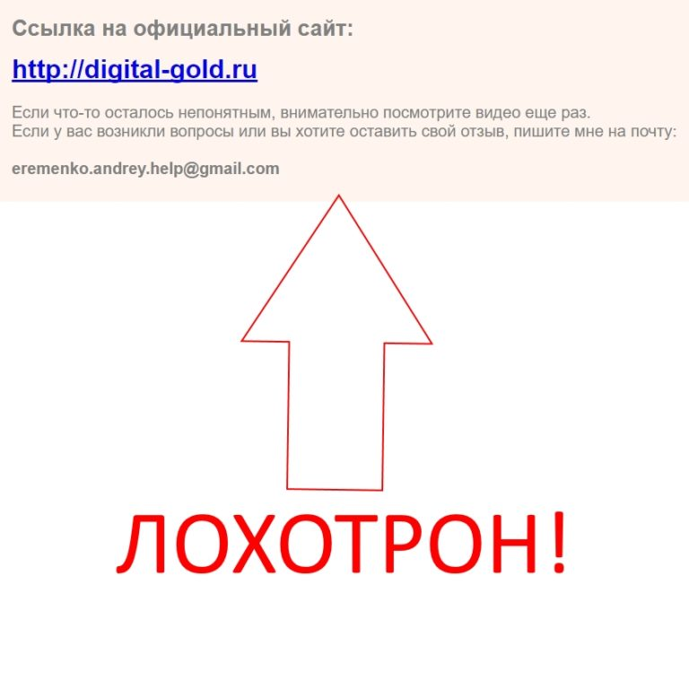 Лохотрон от Андрея Еременко. Отзыв