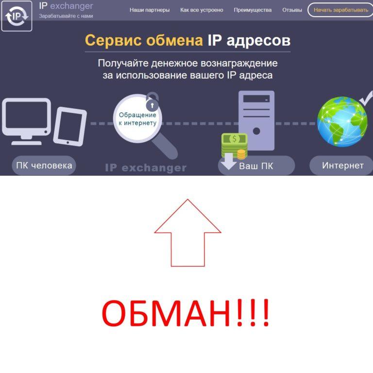 Заработок через сервис обмена IP адресов — обман! Отзыв
