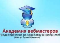 Академия вебмастеров – зарабатываем деньги на сайтах! Рабочий продукт!