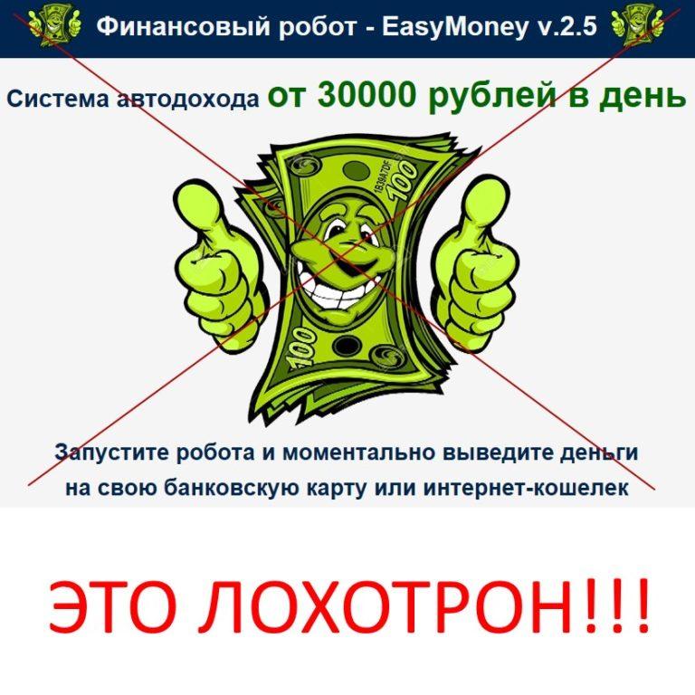 Финансовый агрегатор EasyMoney v.2.5 – лохотрон. Отзывы