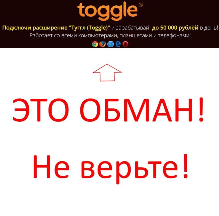 Заработок с помощью расширения Toggle — банальное мошенничество. Отзыв
