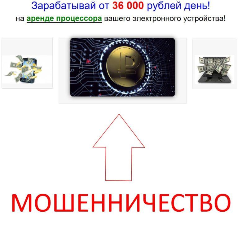 Платформа Online-CPU — мошенники. Отзыв!