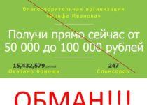 Благотворительная организация «Ильфа Иванова» — лохотрон. Отзыв