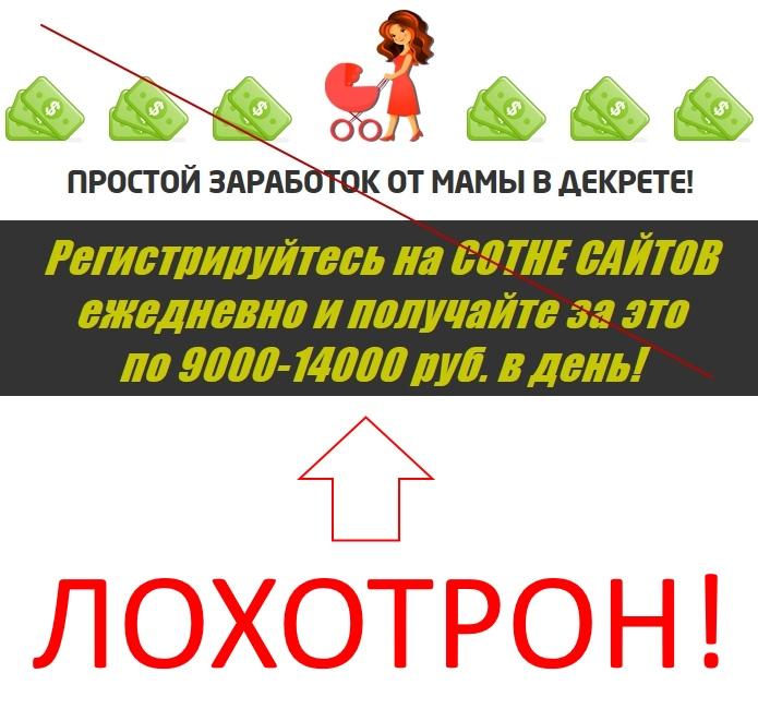 Простой заработок от мамы в декрете Анастасии Гордеевой — обычный лохотрон. Отзывы
