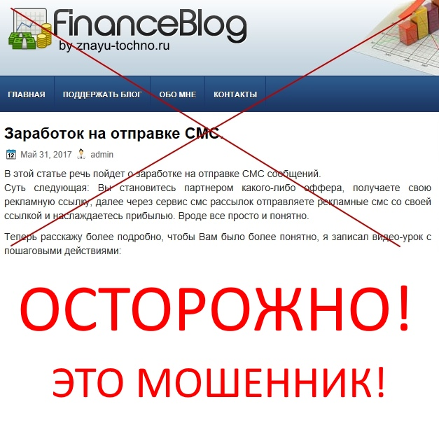 FinanceBlog от мошенника Алексея Шилинского. Отзыв