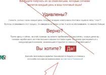 Спам-Деньги — мошенничество. Отзыв