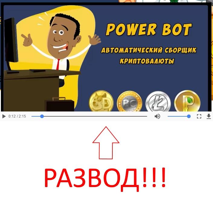 Power Bot — мошенничество. Отзыв