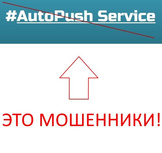 Легкий заработок с помощью лохотрона AutoPush Service. Отзывы