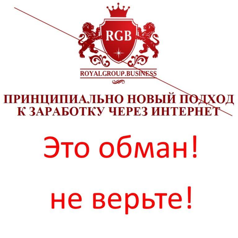 RoyalGroup.Business — мошенники. Отзыв