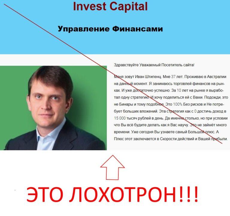 Invest Capital от Ивана Штипенца — обычный развод на деньги. Отзыв