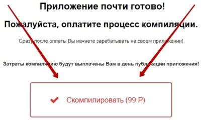 Блог Ирины Сивцовой и ее заработок на конструкторе приложений AppGain. Отзыв