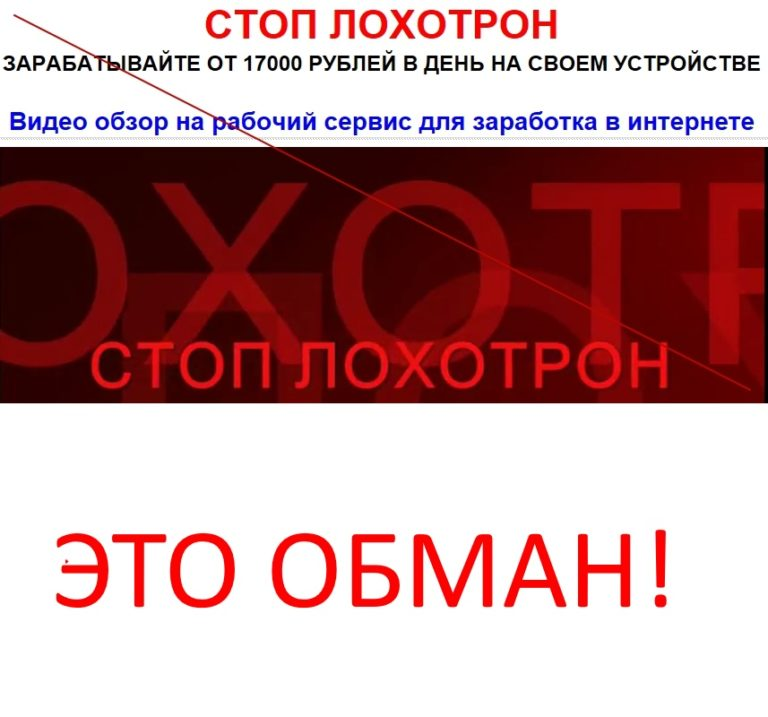 СТОП ЛОХОТРОН — обман. Отзывы о сервисе Online Stream Service