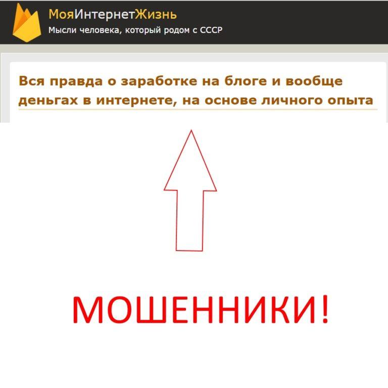 Блог МояИнтернетЖизнь от Илонова Леонида — мошенничество. Отзыв