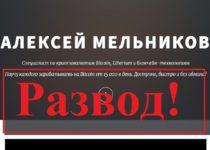 CryptMoney – обман от Алексея Мельникова. Отзыв о проекте