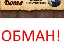 Блог Дениса Тихомирова и написание отзывов — мошенничество. Отзыв