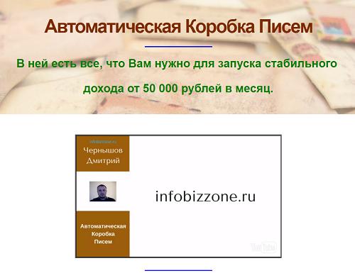 «Автоматическая Коробка Писем» от Дмитрия Чернышова. Рабочий метод!