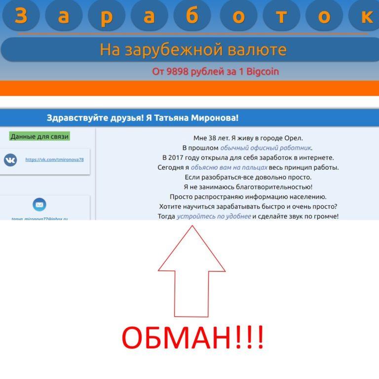 Татьяна Миронова и ее заработок на зарубежной валюте. Отзыв о мошенничестве